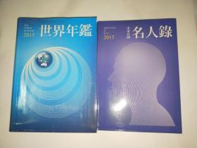 中华民国名人录世界年鉴2015