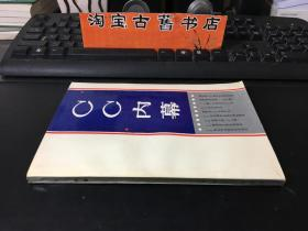 CC内幕(CC是以陈立夫、陈果夫为首的国民党内的一个派系)