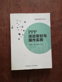 【PPP项目策划与操作实务