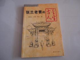 张兰老曹的古董人生(签赠本)