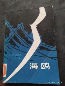 海鸥【插图本】