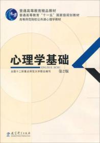 心理学基础(第2版)附光盘 9787504172402