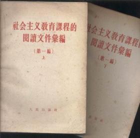 社会主义教育课程的阅读文件汇编(第一编)【上、下全两册】