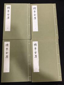 楝亭全集(线装,民国六十五年初版初印,4册全)