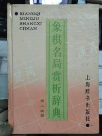 《象棋名局赏析辞典 第二辑》