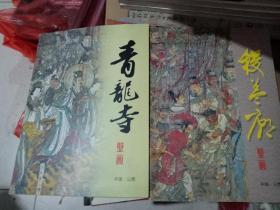 青龙寺壁画和稷益庙壁画(中国.山西)两本