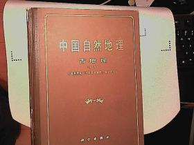 中国自然地理.古地理.上册