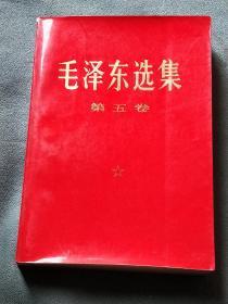 毛泽东选集 (第五卷)红封面,大32开