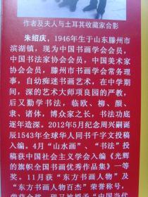 朱绍庆:朱绍庆书画典集(带信封)