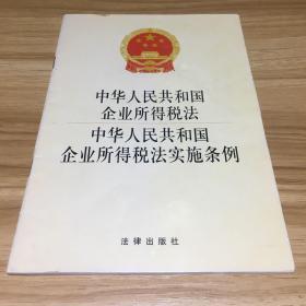 中华人民共和国企业所得税法:中华人民共和国企业所得税法实施条例
