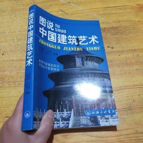 图说中国建筑艺术