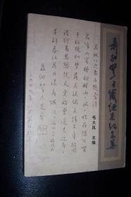 聂绀弩百岁诞辰纪念集(鹉湖丛书之一)