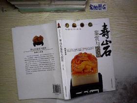 寿山石鉴赏与投资