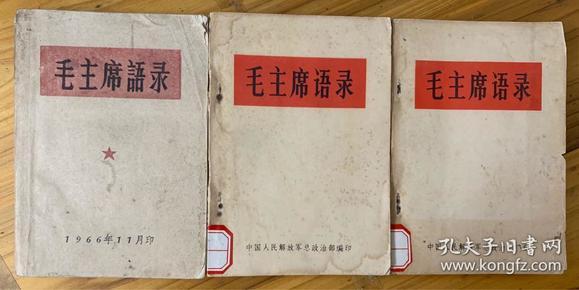 3本。毛主席语录1964年。完整不缺页