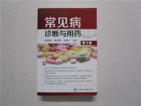 常见病诊断与用药(第3版)