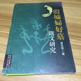 殷墟妇好墓:铭文研究