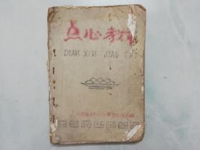 点心教材  ( 1978 .10油印本 )