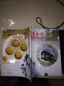 中国金币(2013.04增刊)总第30期
