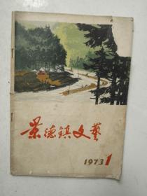 景德镇文艺1973年试刊号