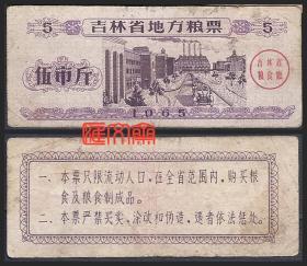 计划经济时期早期粮票收藏品【1965吉林省地方粮票伍市斤】5斤,工厂大楼图。
