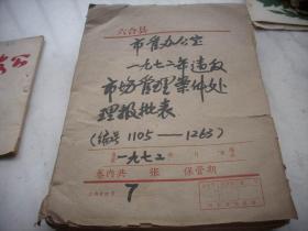1972年【违反市场管理案件】投机贩卖布票等内容!附江苏,安徽文革语录指示【布票】多张!150多页一厚册