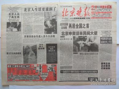 北京晚报2000年10月27日【40版全】