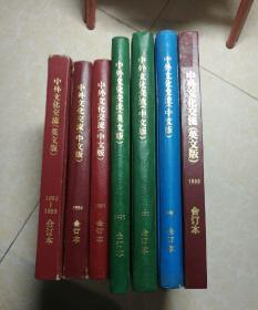 中外文化交流:杂志合订本1992--1999  全七册  共44期含创刊号