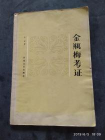 金瓶梅考证