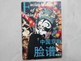 中国京剧脸谱明信片(全15枚)