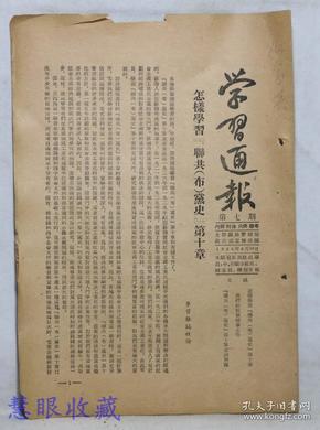 """1954年8月25日第7期《学习通报》一份(双面8页) 太原铁路管理局政治部宣传部编--怎样学习""""联共(布)党史""""第十章"""