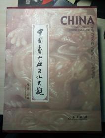中国寿山石文化大观