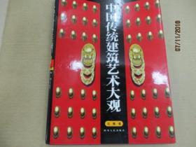 中国传统建筑艺术大观(石雕卷)