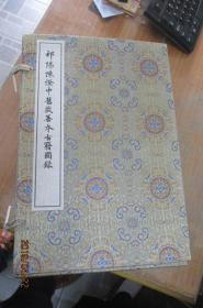 祁阳陈澄中旧藏善本古籍图录 (线装 全十二册)