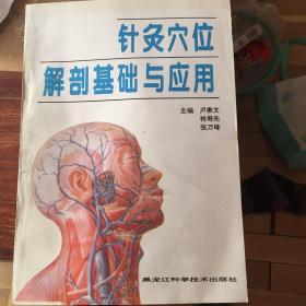 针灸穴位解剖基础与应用