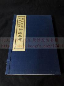 《1661 论语集释》景印元覆宋世綵堂本 故宫博物院约1970年出版·布面线装·一函1册全