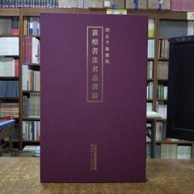 敦煌书法名品选编 :经史子集遗稿