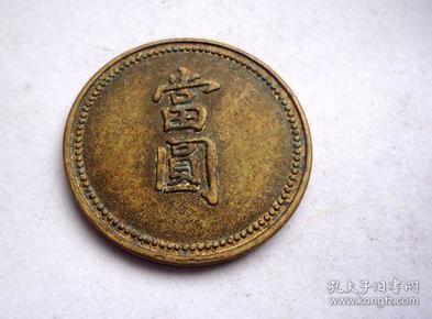 铜币  当圆  光绪年造  直径3CM