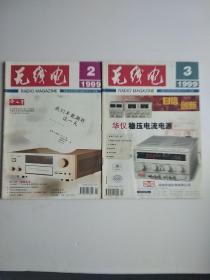 無線電 1999年2.3.4.5.8.10.11期