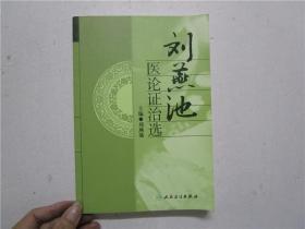 刘燕池医论证治选 (小16开)