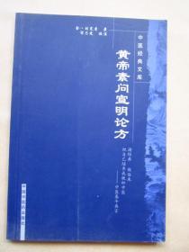 《皇帝素问宣明论方》品佳如新   确保正版   2007年1版1印
