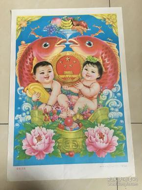 93年年画,双鱼吉庆,辽宁美术出版社出版
