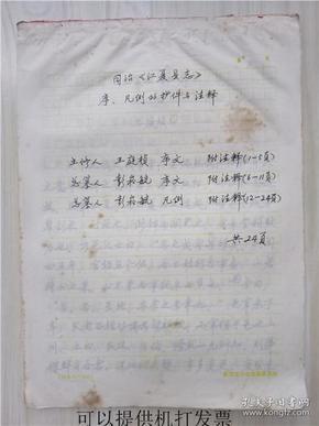 同治 江夏县志 序凡例的抄件与注释 手抄本