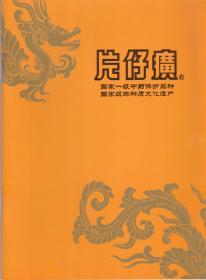 片仔广——国家一级中药保护品种.国家级非物质文化遗产