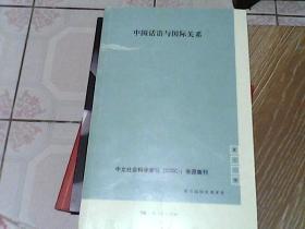 中国话语与国际关系(第12辑)