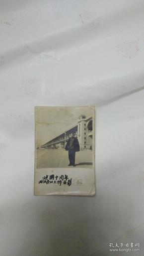 建国10周年武汉大桥留影