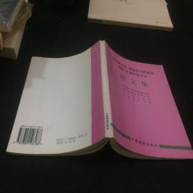 纪念浙西南、浙南游击根据地创建60周年研讨会论文集
