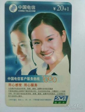 中国电信客户服务热线1000电话卡