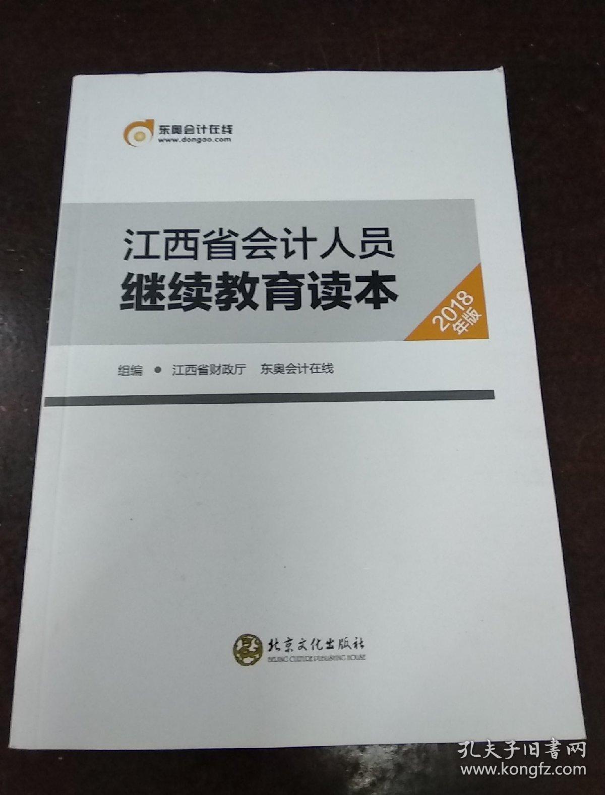 江西省会计人员继续教育读本 2018年版