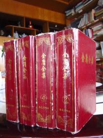 《金庸全集》全四册(大32开精装)收录金庸所有武侠作品12种(1997年2版、1999年1印) 定价298元