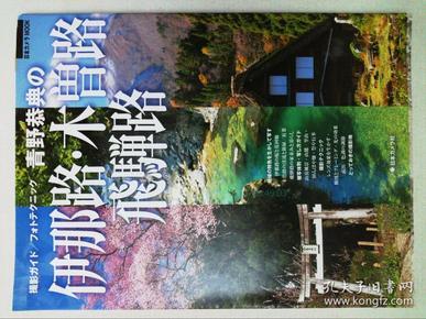 青野恭典の伊那路・木曽路・飞騨路 撮影日本日语原版外文杂志